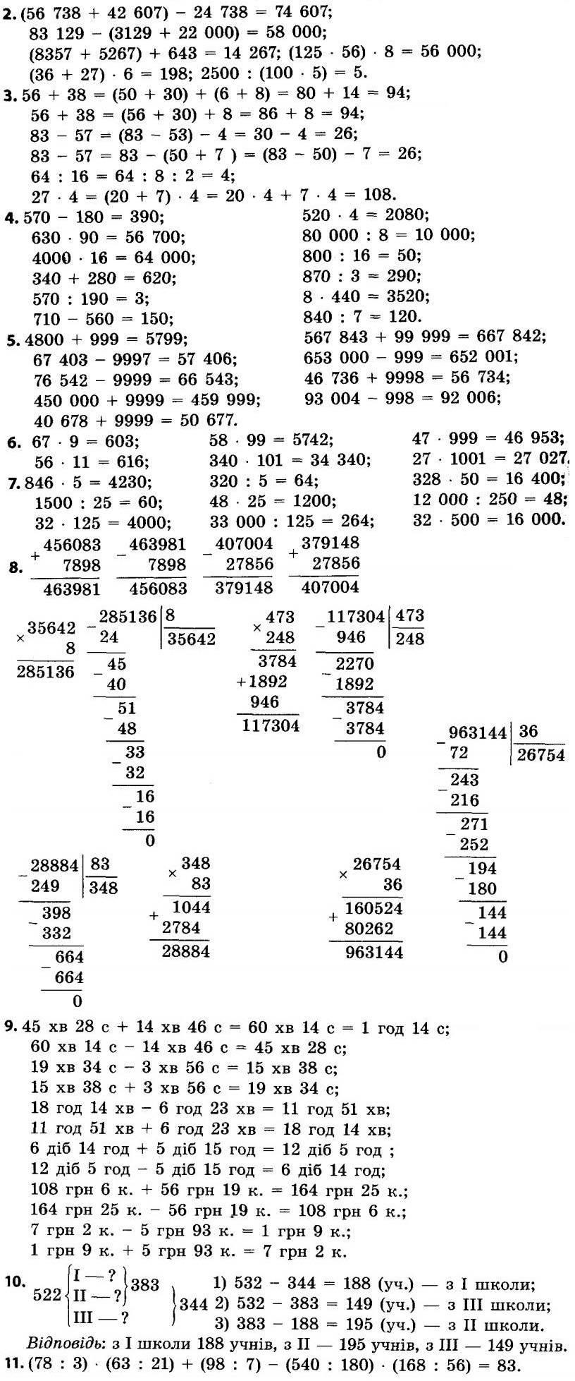 Розв'язання завдань зі сторінки 126 (частина 2) до підручника 4 клас Математика Скворцова
