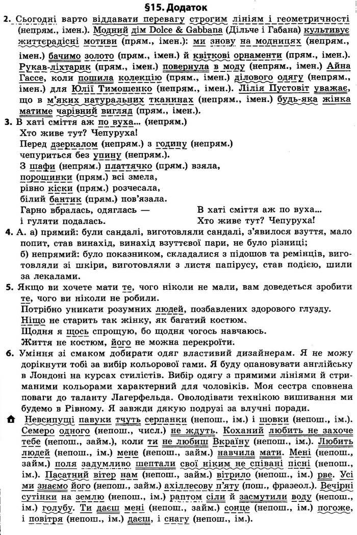 Відповіді до параграфа 15 підручника 8 клас Українська мова Авраменко 2021 рік