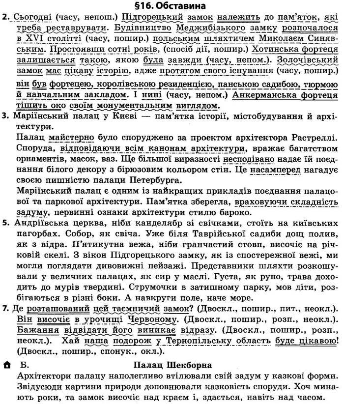 Відповіді до параграфа 16 підручника 8 клас Українська мова Авраменко 2021 рік
