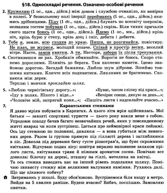 Відповіді до параграфа 18 підручника 8 клас Українська мова Авраменко 2021 рік