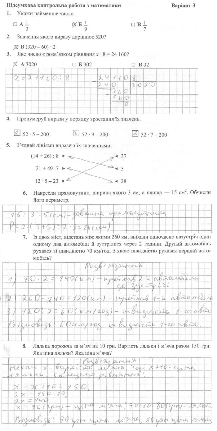 Відповіді до посібника 4 клас ДПА-2020 (підсумкові контрольні роботи),Корчевська.