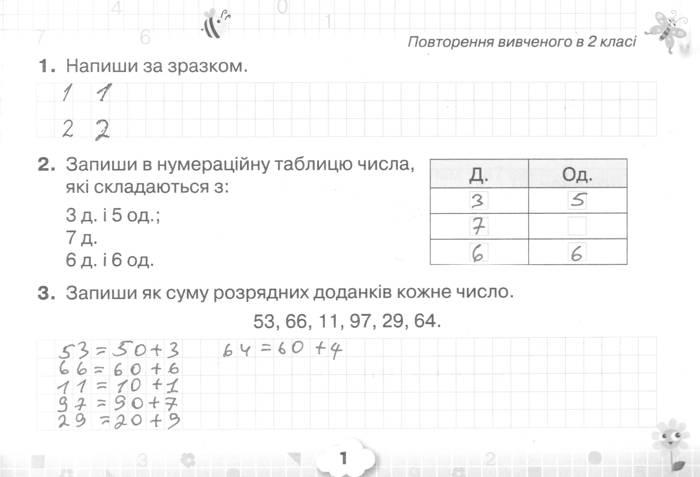Розв'язання завдань сторінки 1 до посібника 3 клас Математика Листопад 2020 рік (математичний тренажер)