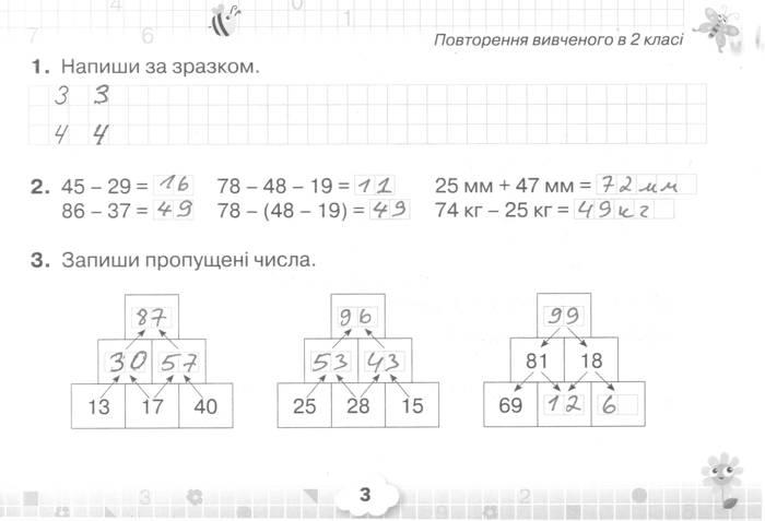 Розв'язання завдань сторінки 3 до посібника 3 клас Математика Листопад 2020 рік (математичний тренажер)