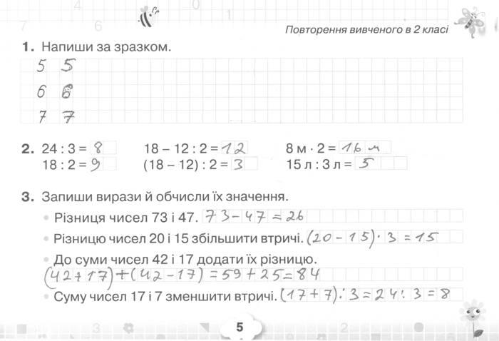 Розв'язання завдань сторінки 5 до посібника 3 клас Математика Листопад 2020 рік (математичний тренажер)