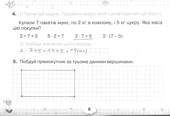 Розв'язання завдань сторінки 6 до посібника 3 клас Математика Листопад 2020 рік (математичний тренажер)