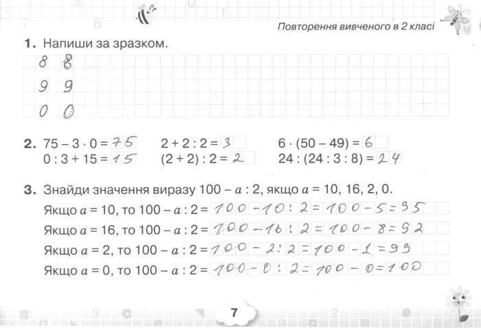 Розв'язання завдань сторінки 7 до посібника 3 клас Математика Листопад 2020 рік (математичний тренажер)