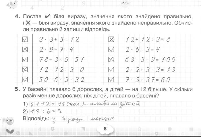 Розв'язання завдань сторінки 8 до посібника 3 клас Математика Листопад 2020 рік (математичний тренажер)
