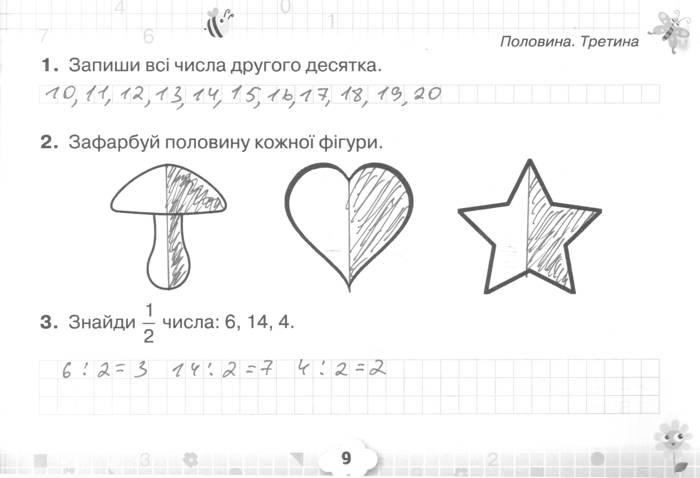 Розв'язання завдань сторінки 9 до посібника 3 клас Математика Листопад 2020 рік (математичний тренажер)