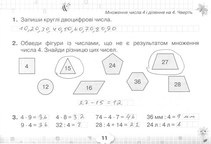 Розв'язання завдань сторінки 11 до посібника 3 клас Математика Листопад 2020 рік (математичний тренажер)