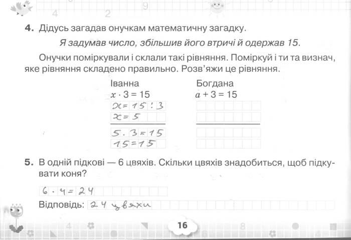 Розв'язання завдань сторінки 16 до посібника 3 клас Математика Листопад 2020 рік (математичний тренажер)