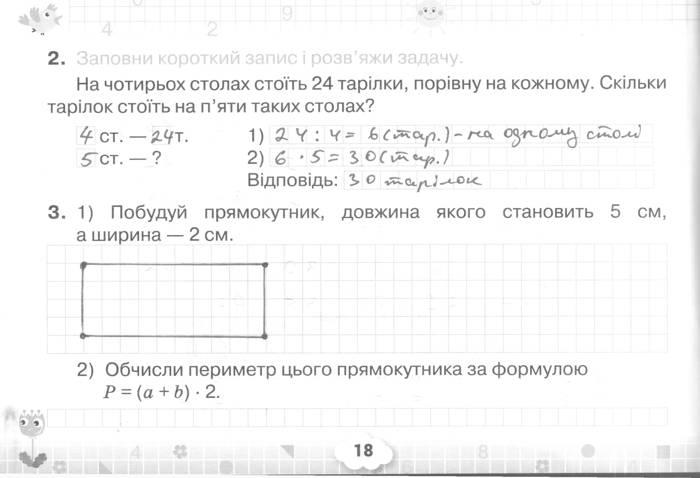 Розв'язання завдань сторінки 18 до посібника 3 клас Математика Листопад 2020 рік (математичний тренажер)