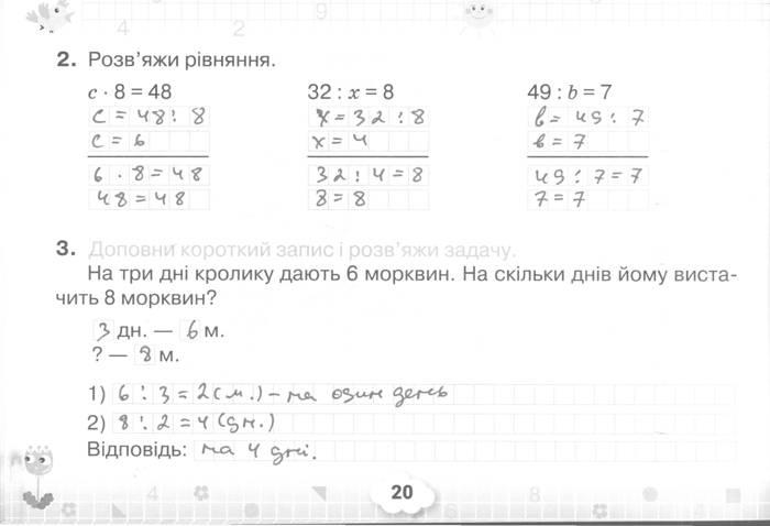 Розв'язання завдань сторінки 20 до посібника 3 клас Математика Листопад 2020 рік (математичний тренажер)