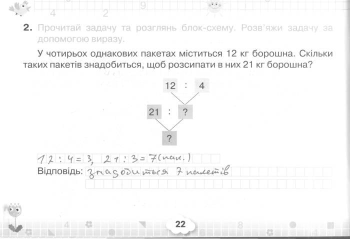 Розв'язання завдань сторінки 22 до посібника 3 клас Математика Листопад 2020 рік (математичний тренажер)