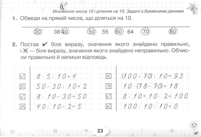 Розв'язання завдань сторінки 23 до посібника 3 клас Математика Листопад 2020 рік (математичний тренажер)