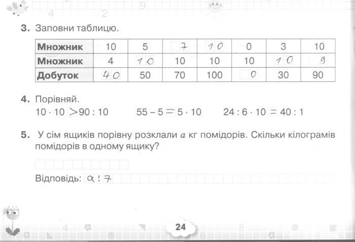 Розв'язання завдань сторінки 24 до посібника 3 клас Математика Листопад 2020 рік (математичний тренажер)