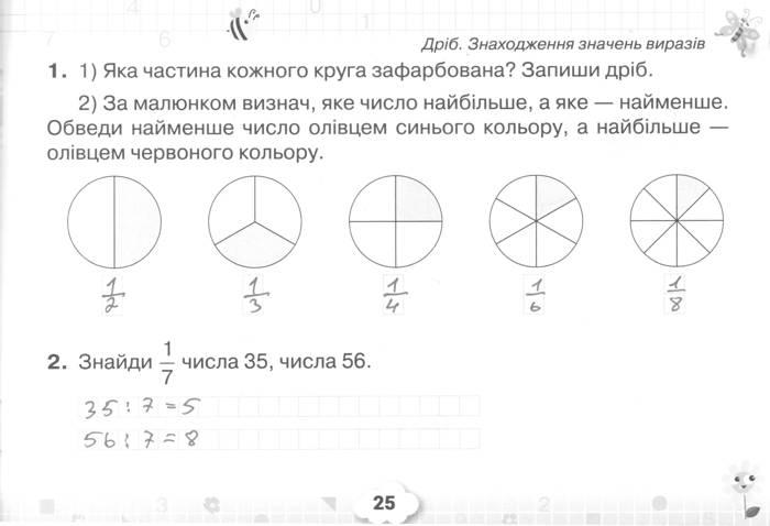 Розв'язання завдань сторінки 25 до посібника 3 клас Математика Листопад 2020 рік (математичний тренажер)