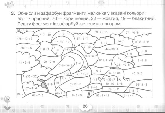 Розв'язання завдань сторінки 26 до посібника 3 клас Математика Листопад 2020 рік (математичний тренажер)