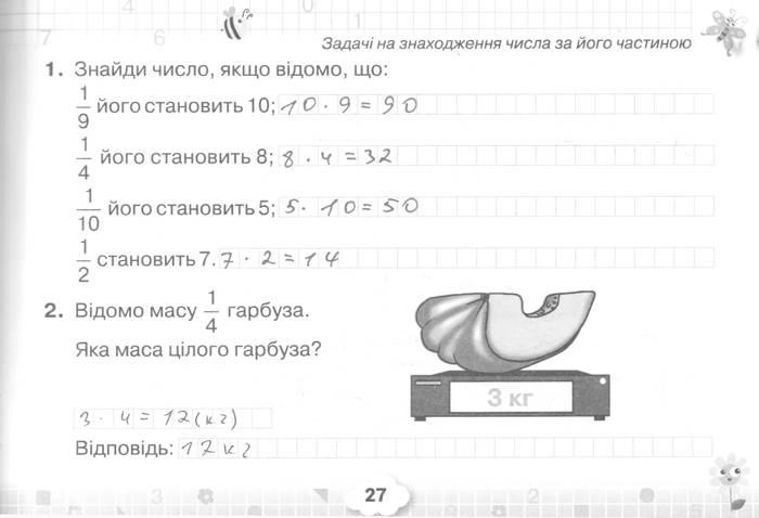 Розв'язання завдань сторінки 27 до посібника 3 клас Математика Листопад 2020 рік (математичний тренажер)
