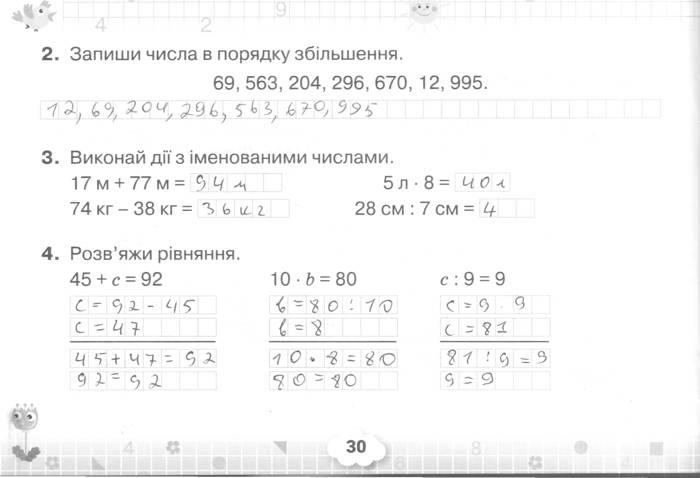 Розв'язання завдань сторінки 30 до посібника 3 клас Математика Листопад 2020 рік (математичний тренажер)