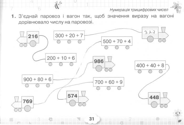 Розв'язання завдань сторінки 31 до посібника 3 клас Математика Листопад 2020 рік (математичний тренажер)