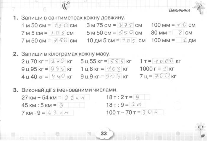 Розв'язання завдань сторінки 33 до посібника 3 клас Математика Листопад 2020 рік (математичний тренажер)