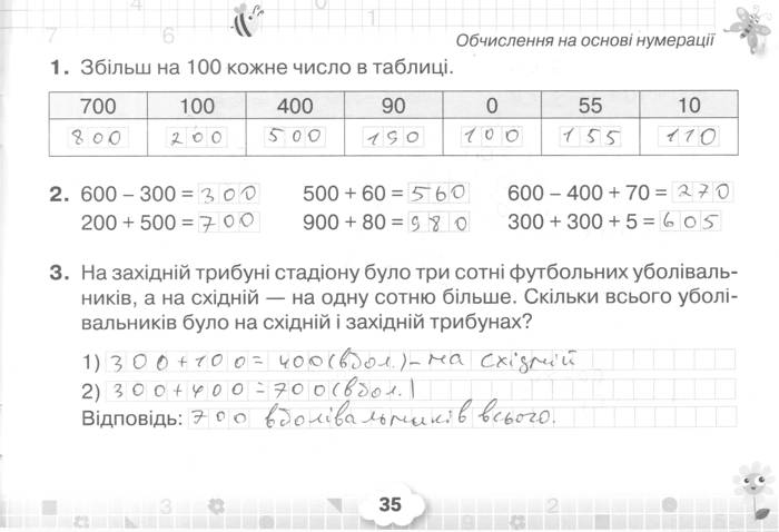 Розв'язання завдань сторінки 35 до посібника 3 клас Математика Листопад 2020 рік (математичний тренажер)