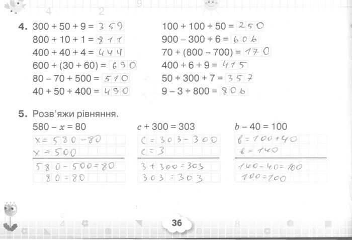 Розв'язання завдань сторінки 36 до посібника 3 клас Математика Листопад 2020 рік (математичний тренажер)