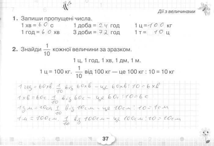 Розв'язання завдань сторінки 37 до посібника 3 клас Математика Листопад 2020 рік (математичний тренажер)