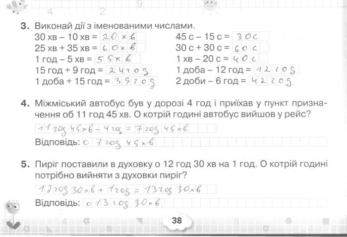 Розв'язання завдань сторінки 38 до посібника 3 клас Математика Листопад 2020 рік (математичний тренажер)
