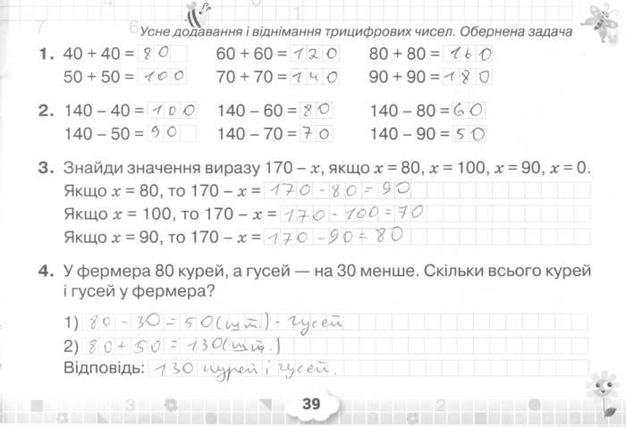 Розв'язання завдань сторінки 39 до посібника 3 клас Математика Листопад 2020 рік (математичний тренажер)