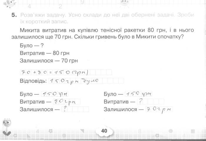 Розв'язання завдань сторінки 40 до посібника 3 клас Математика Листопад 2020 рік (математичний тренажер)