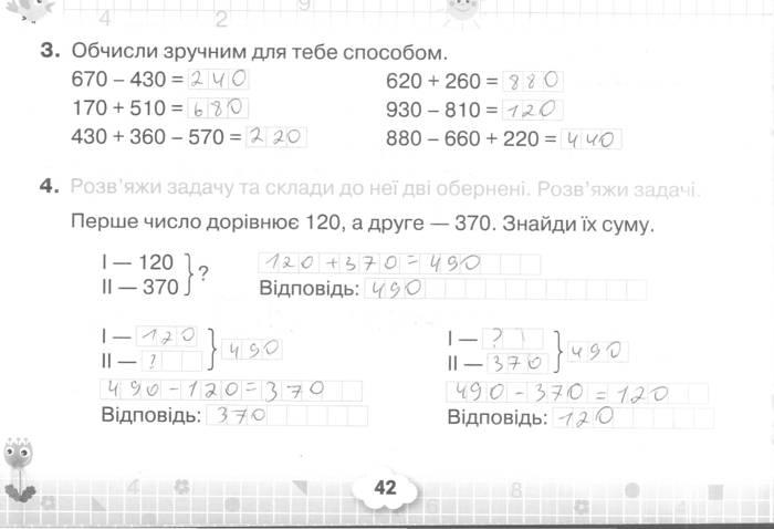 Розв'язання завдань сторінки 42 до посібника 3 клас Математика Листопад 2020 рік (математичний тренажер)