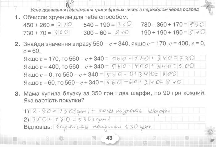 Розв'язання завдань сторінки 43 до посібника 3 клас Математика Листопад 2020 рік (математичний тренажер)