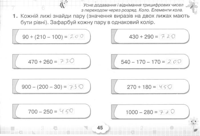 Розв'язання завдань сторінки 45 до посібника 3 клас Математика Листопад 2020 рік (математичний тренажер)