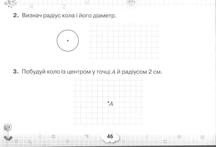 Розв'язання завдань сторінки 46 до посібника 3 клас Математика Листопад 2020 рік (математичний тренажер)