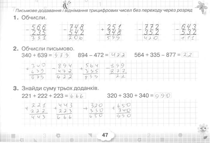 Розв'язання завдань сторінки 47 до посібника 3 клас Математика Листопад 2020 рік (математичний тренажер)