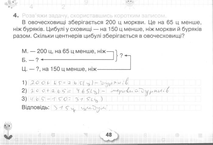 Розв'язання завдань сторінки 48 до посібника 3 клас Математика Листопад 2020 рік (математичний тренажер)