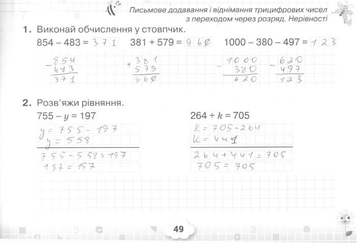 Розв'язання завдань сторінки 49 до посібника 3 клас Математика Листопад 2020 рік (математичний тренажер)