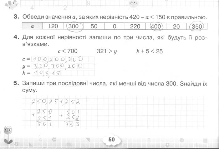 Розв'язання завдань сторінки 50 до посібника 3 клас Математика Листопад 2020 рік (математичний тренажер)