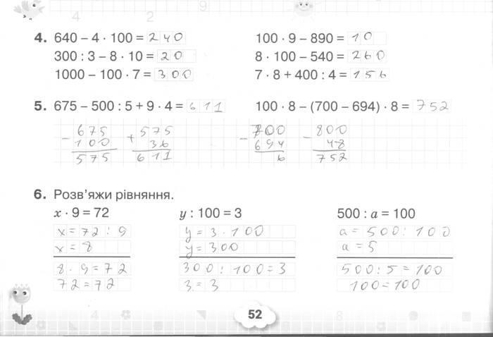 Розв'язання завдань сторінки 52 до посібника 3 клас Математика Листопад 2020 рік (математичний тренажер)
