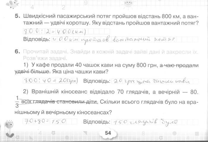 Розв'язання завдань сторінки 54 до посібника 3 клас Математика Листопад 2020 рік (математичний тренажер)