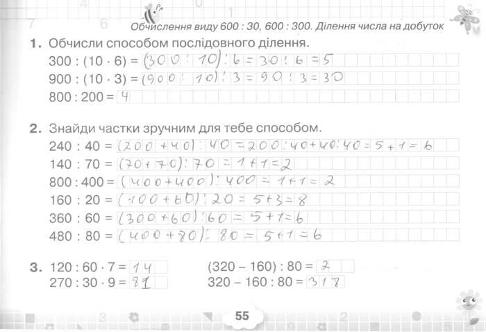 Розв'язання завдань сторінки 55 до посібника 3 клас Математика Листопад 2020 рік (математичний тренажер)