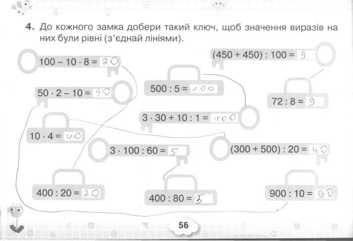 Розв'язання завдань сторінки 56 до посібника 3 клас Математика Листопад 2020 рік (математичний тренажер)