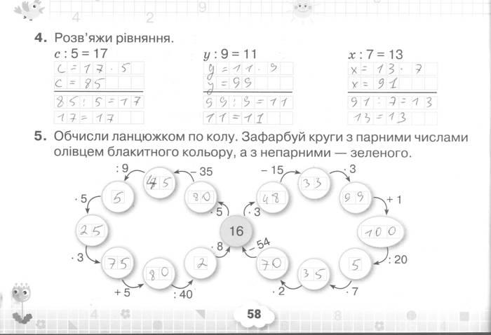 Розв'язання завдань сторінки 58 до посібника 3 клас Математика Листопад 2020 рік (математичний тренажер)