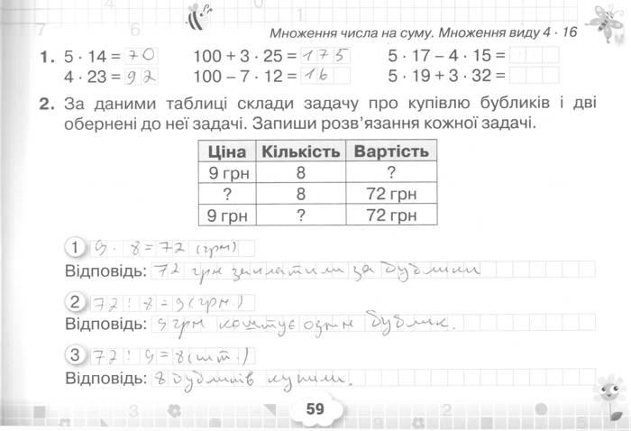 Розв'язання завдань сторінки 59 до посібника 3 клас Математика Листопад 2020 рік (математичний тренажер)