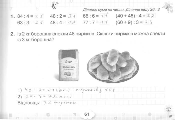 Розв'язання завдань сторінки 61 до посібника 3 клас Математика Листопад 2020 рік (математичний тренажер)