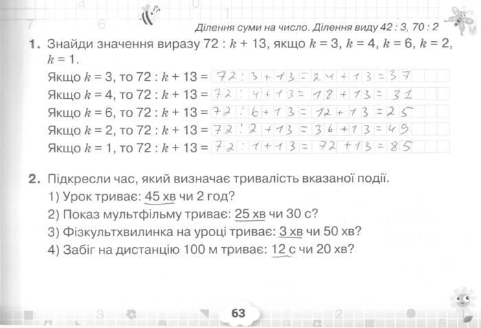 Розв'язання завдань сторінки 63 до посібника 3 клас Математика Листопад 2020 рік (математичний тренажер)