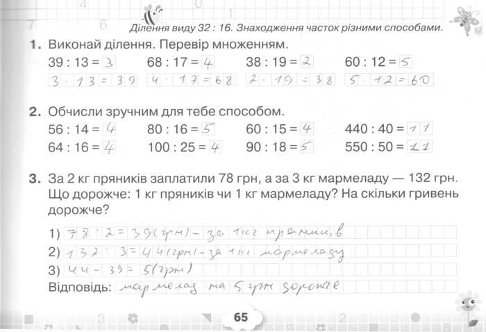 Розв'язання завдань сторінки 65 до посібника 3 клас Математика Листопад 2020 рік (математичний тренажер)