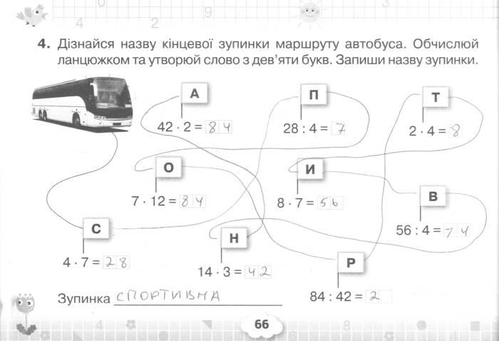 Розв'язання завдань сторінки 66 до посібника 3 клас Математика Листопад 2020 рік (математичний тренажер)