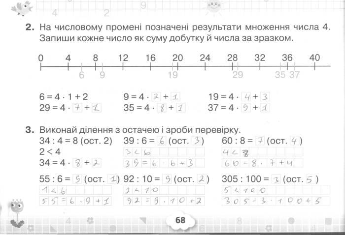 Розв'язання завдань сторінки 68 до посібника 3 клас Математика Листопад 2020 рік (математичний тренажер)